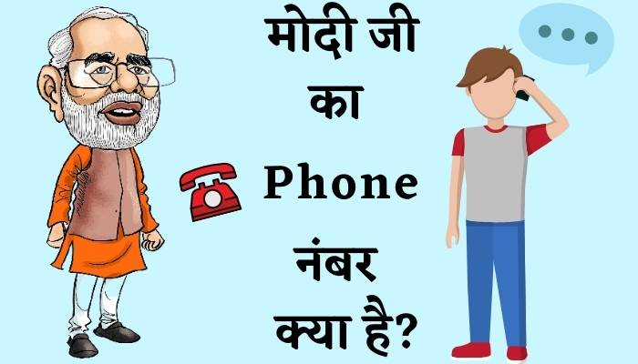pm modi ke mobile phone number