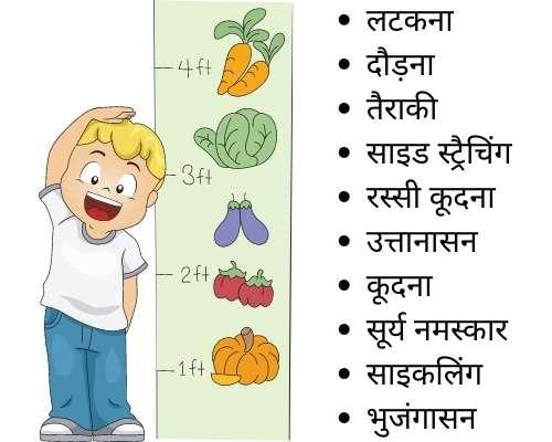 height badhane ki exercise or khana