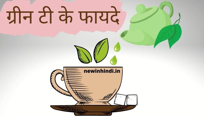 Green Tea Peene Ke Fayde