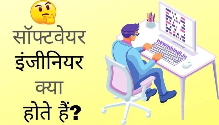 Software Engineer Kya Hota Hai