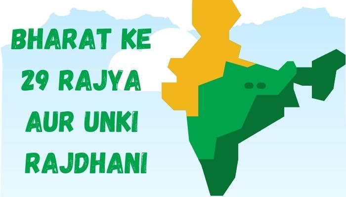 bharat ke 29 rajya aur unki rajdhani