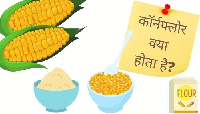 corn flour kya hai
