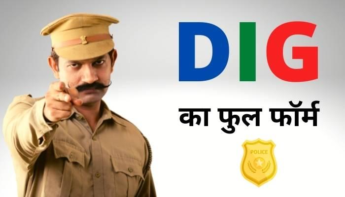 dig ka full form in hindi