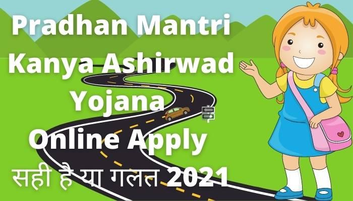 pradhan mantri kanya ashirwad yojana