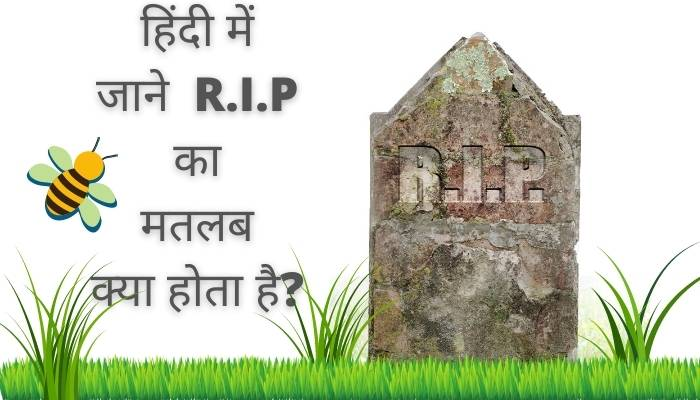 rest in peace means in hindi