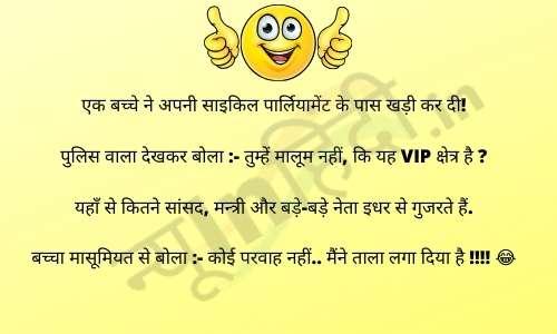 funny masti jokes in hindi