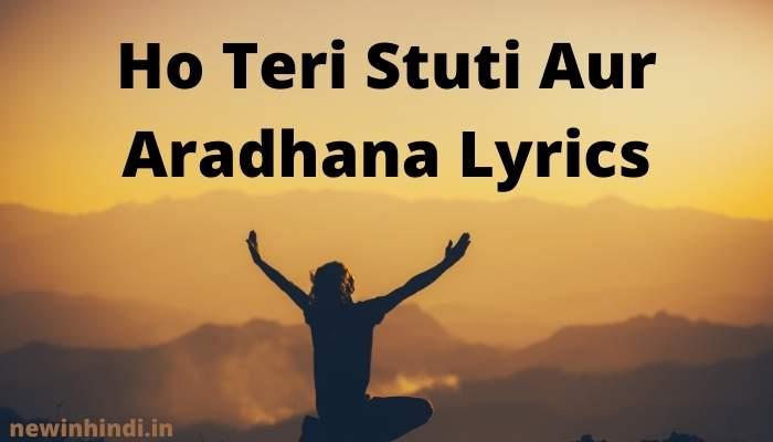 ho teri stuti aur aradhana lyrics