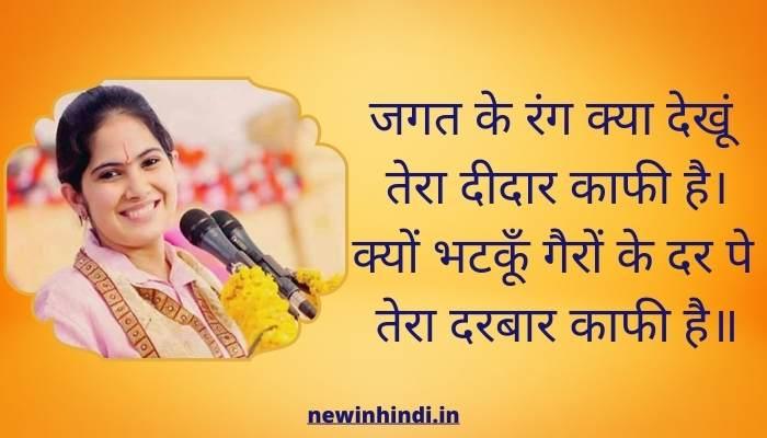 jagat ke rang kya dekhu bhajan lyrics hindi