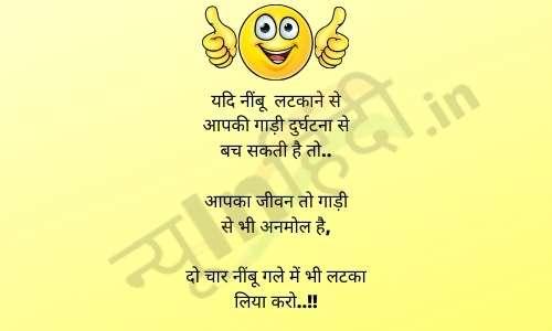 full masti jokes in hindi