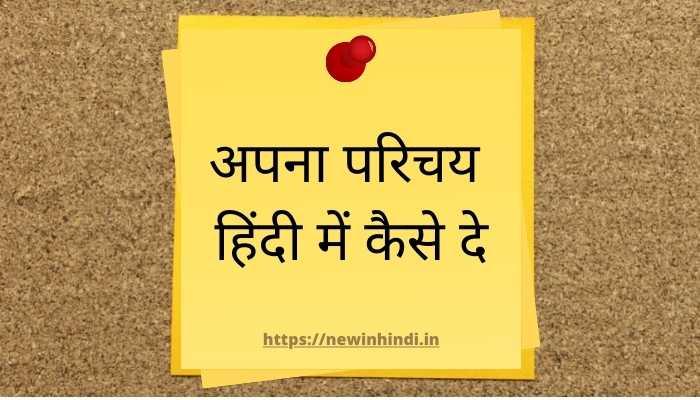 mera parichay in hindi main