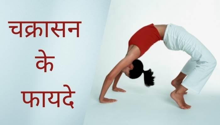 chakrasana benefits in hindi