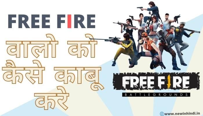free fire walo ko kabu kaise kare