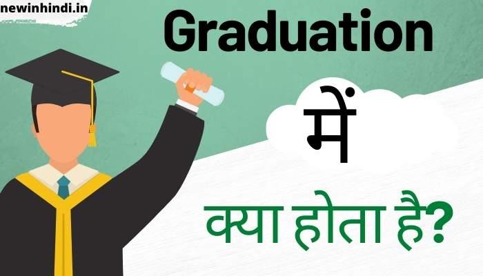 graduation mein kya hota hai
