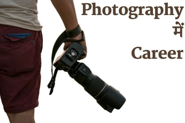 how to learn photography in hindi