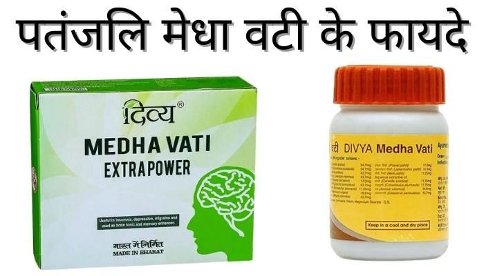 Medha Vati Patanjali Benefits hindi