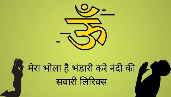 mera bhola hai bhandari kare nandi ki sawari lyrics in hindi