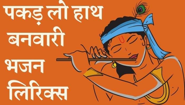 pakad lo haath banwari lyrics in hindi