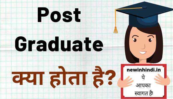 post graduate kya hota hai