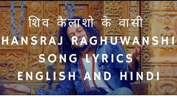 shiv kailasho ke wasi hansraj raghuwanshi lyrics