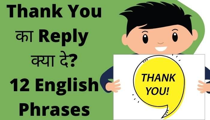 thank you ka reply kya de
