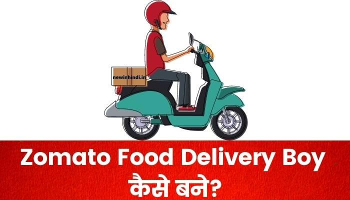 zomato delivery boy kaise bane