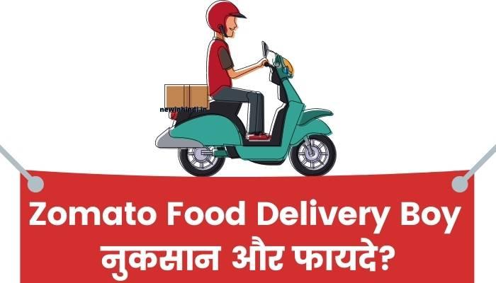zomato food delivery boy ke fayde