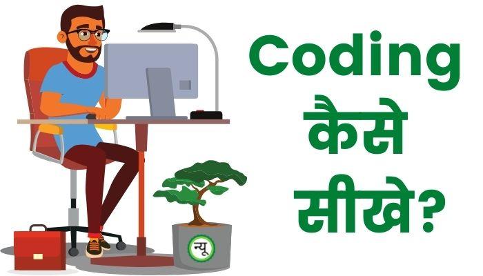 Coding Language Kaise Sikhe