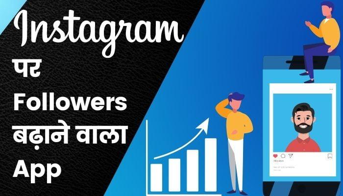 instagram par followers badhane wala app