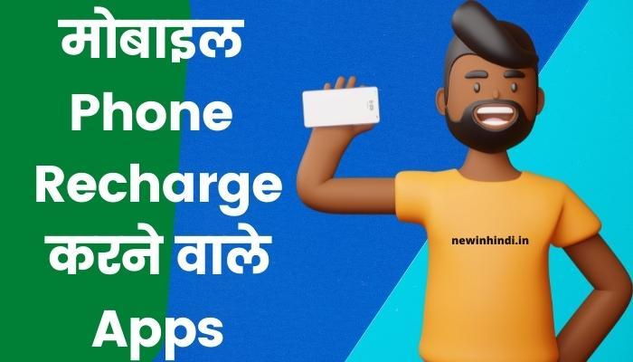 recharge karne wala apps