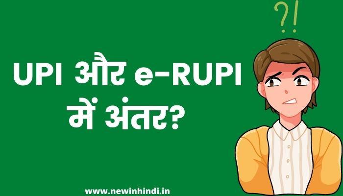 UPI और e-Rupi में अंतर