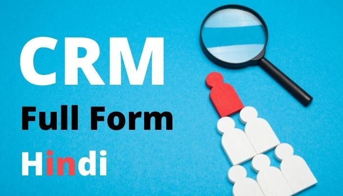 crm ka full form in hindi