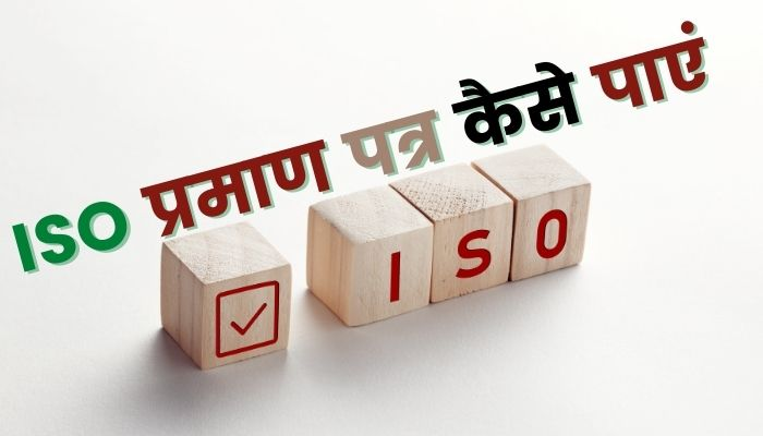 how to get iso in hindi