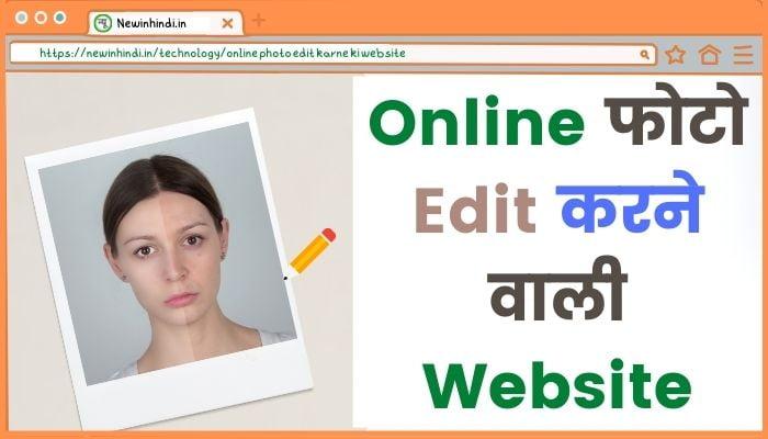 online photo edit karne ki website
