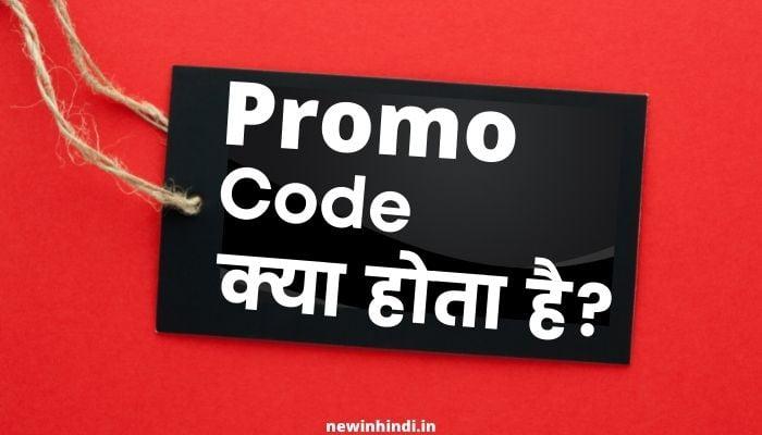 promo code kya hota hai
