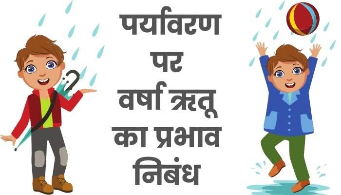 varsha ritu par nibandh in hindi