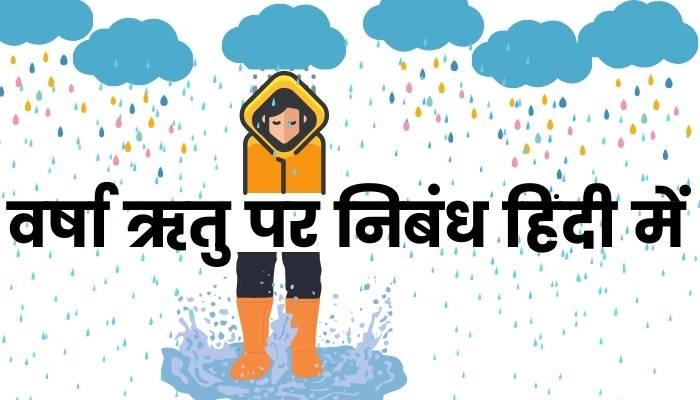 varsha ritu par nibandh hindi mein