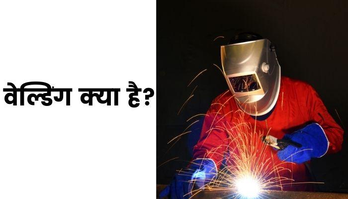 welding kya hai