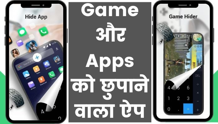 apps ko chupane wala apps