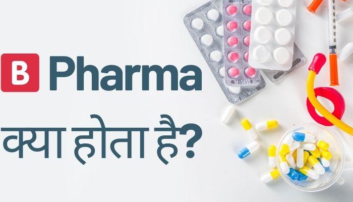 b pharma kya hota hai