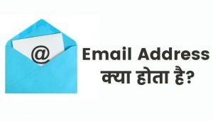 email address kya hota hai