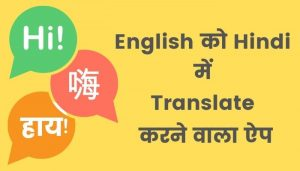 english ko hindi me translate karne wala apps