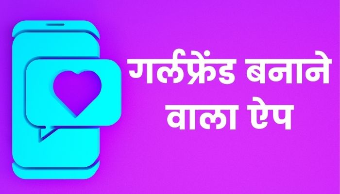 girlfriend banane wala app