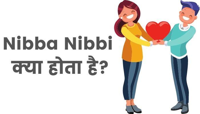 nibba nibbi kya hota hai