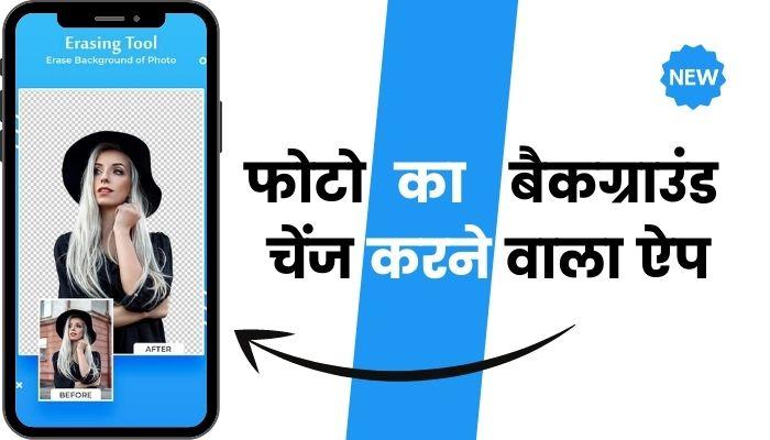 photo ka background change karne wala app