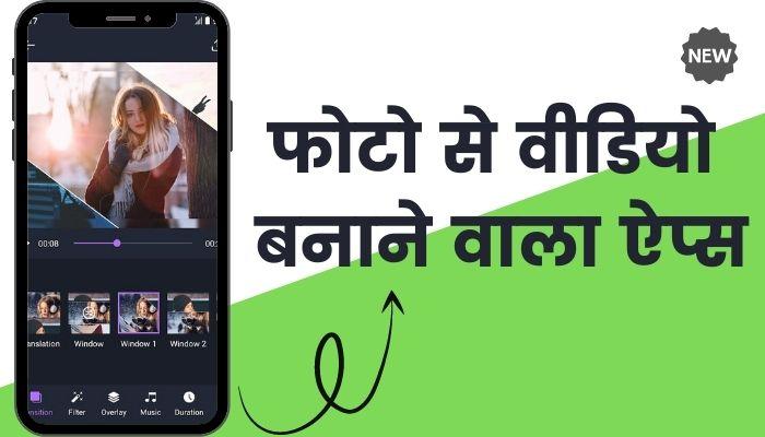 photo se video banane wala apps