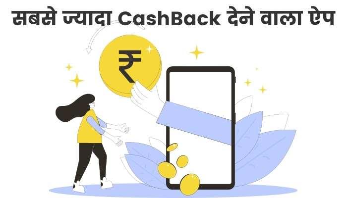 sabse jyada cashback dene wala app
