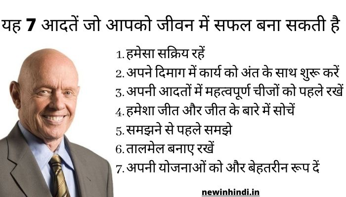 the 7 habits of highly effective people pdf in hindi