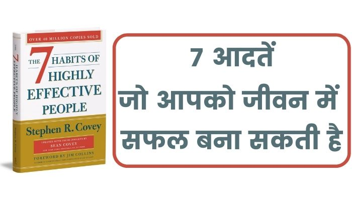 the 7 habits of highly effective people in hindi