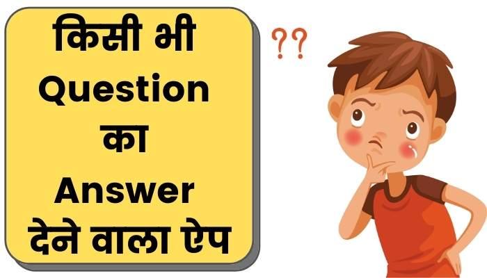 koi bhi question ka answer dene wala app